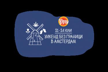 УИКЕНД БЕЗ ГРАНИЦИ В АМСТЕРДАМ