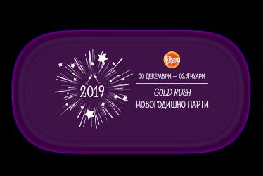 GOLD RUSH Новогодишно парти
