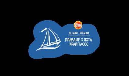 Плаване с яхта край Тасос